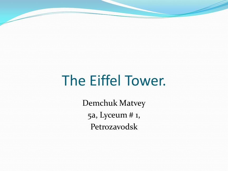 The Eiffel Tower. Demchuk Matvey 5a, Lyceum # 1, Petrozavodsk