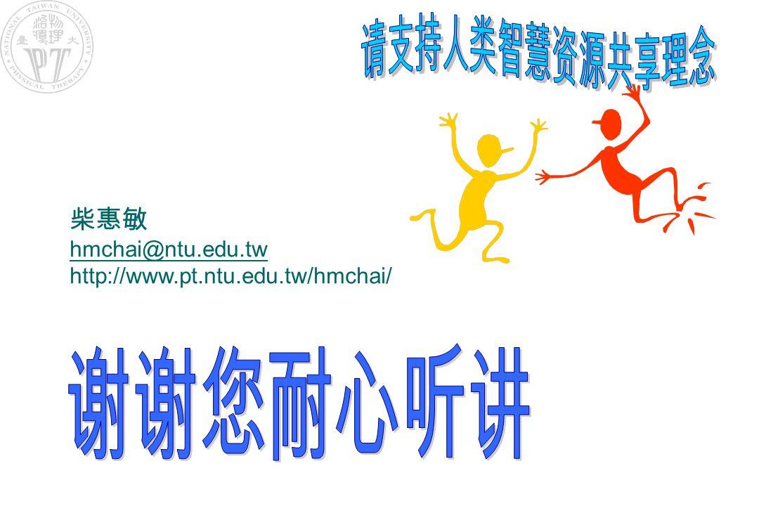 柴惠敏 hmchai@ntu.edu.tw http://www.pt.ntu.edu.tw/hmchai/