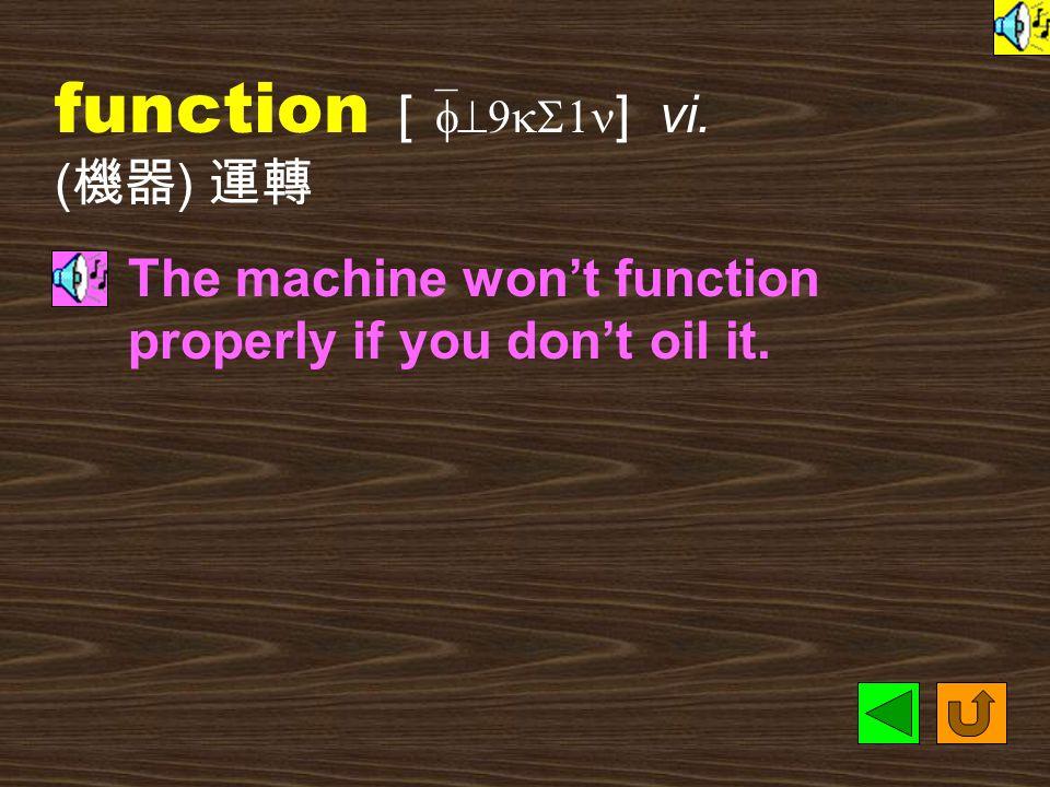 function [ `f^9kS1n ] n. [C] 功能 The premier function of language is communication.