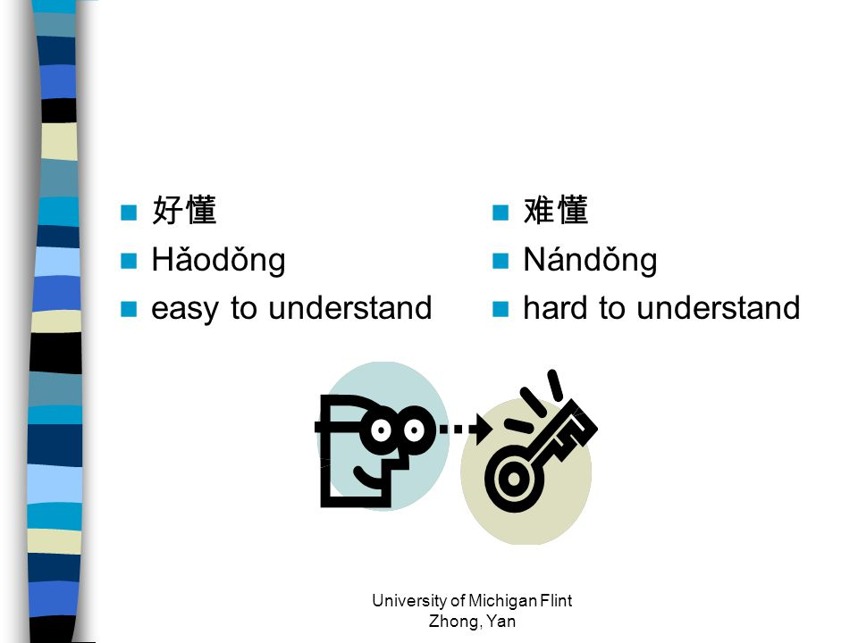 好懂 Hǎodǒng easy to understand 难懂 Nándǒng hard to understand University of Michigan Flint Zhong, Yan