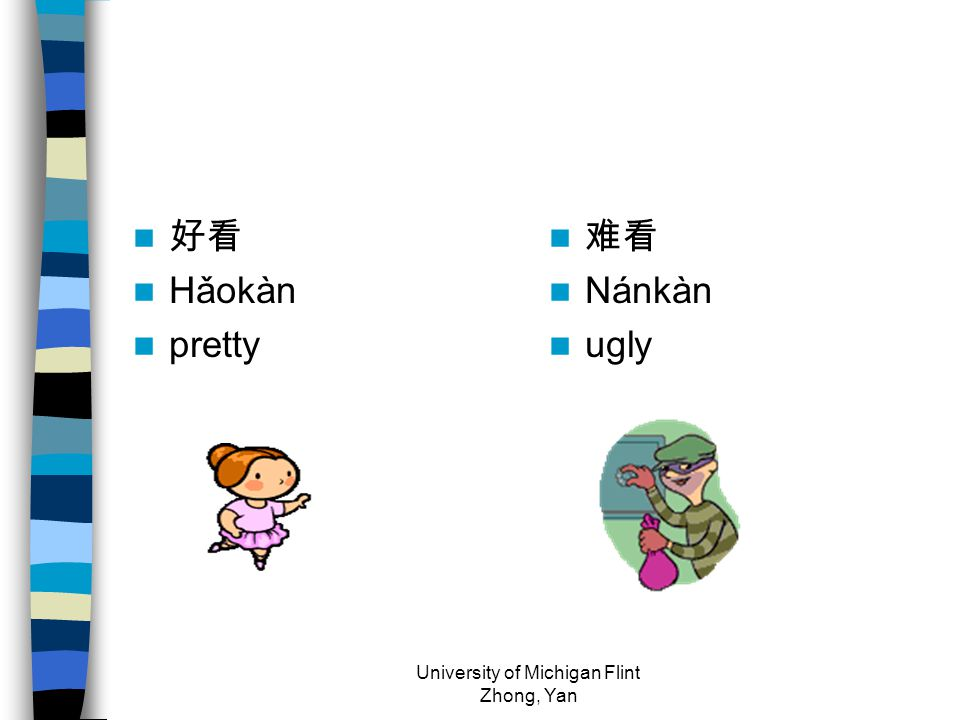 好看 Hǎokàn pretty 难看 Nánkàn ugly University of Michigan Flint Zhong, Yan