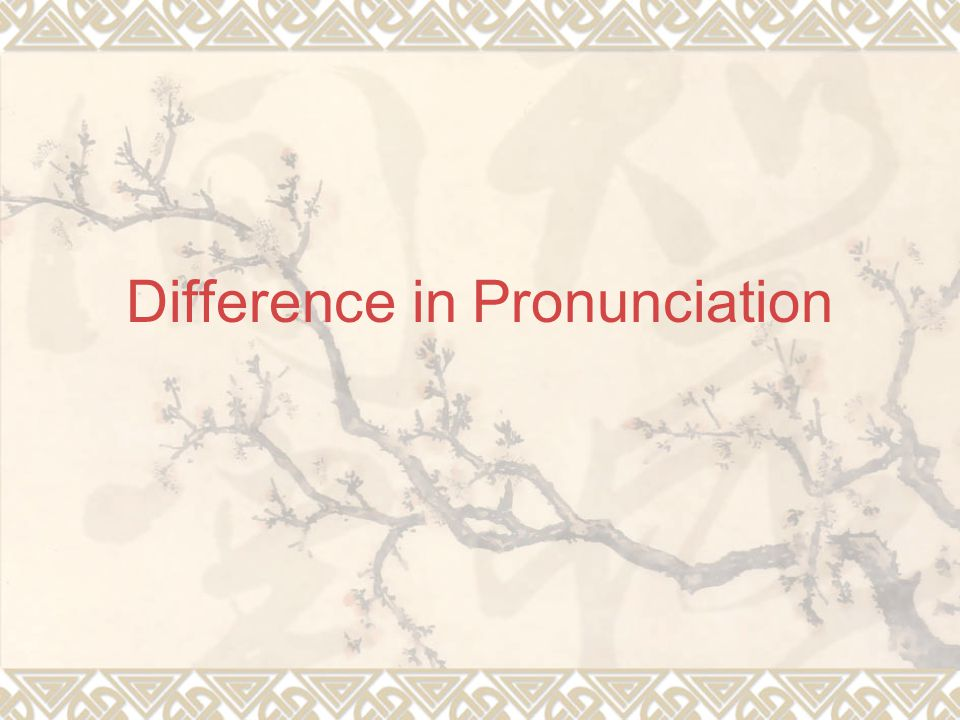Difference in Pronunciation