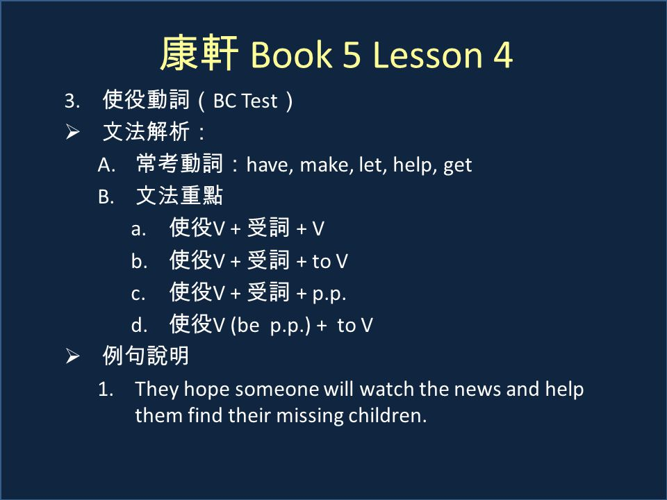 康軒 Book 5 Lesson 4 3. 使役動詞( BC Test )  文法解析: A. 常考動詞: have, make, let, help, get B.