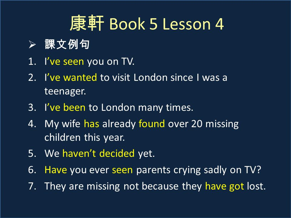 康軒 Book 5 Lesson 4  課文例句 1.I've seen you on TV.