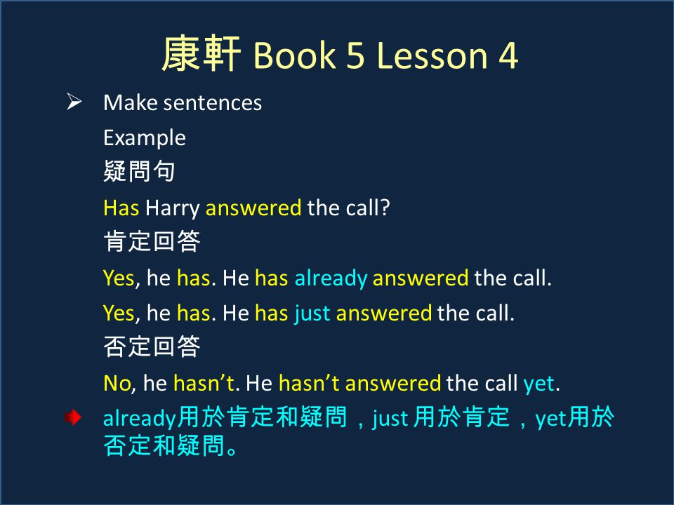康軒 Book 5 Lesson 4  Make sentences Example 疑問句 Has Harry answered the call.