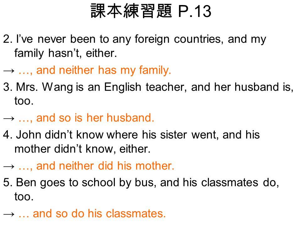 課本練習題 P.13 2.I've never been to any foreign countries, and my family hasn't, either.
