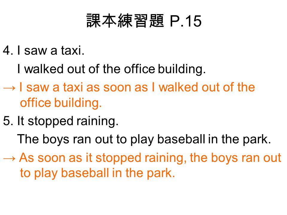 課本練習題 P.15 4.I saw a taxi. I walked out of the office building.