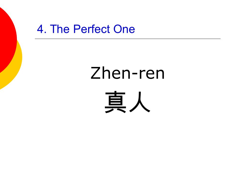 4. The Perfect One Zhen-ren 真人