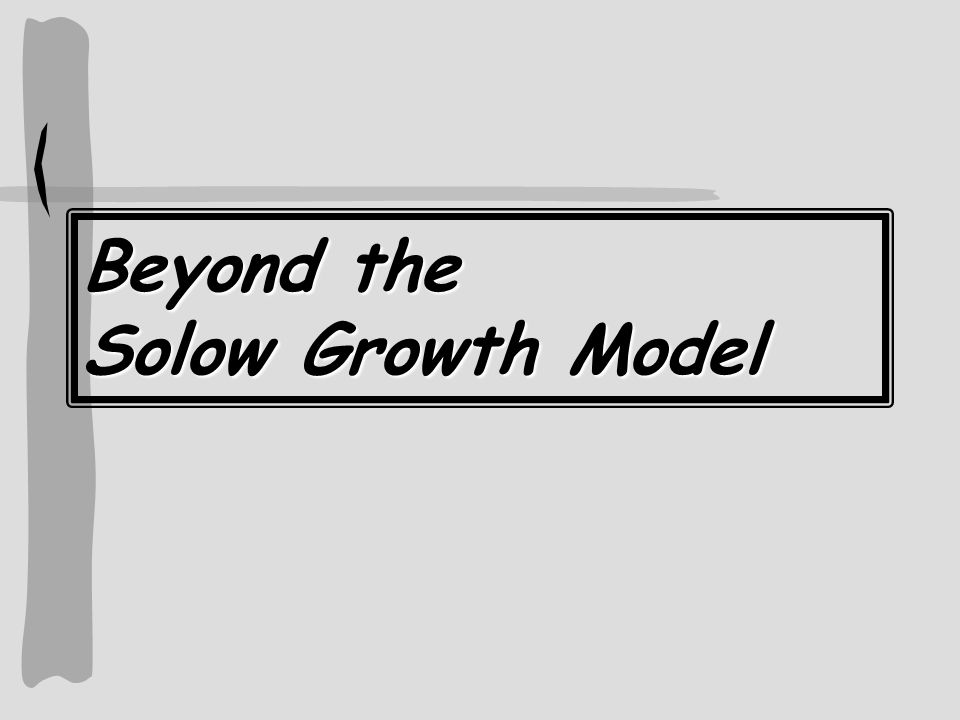 Beyond the Solow Growth Model