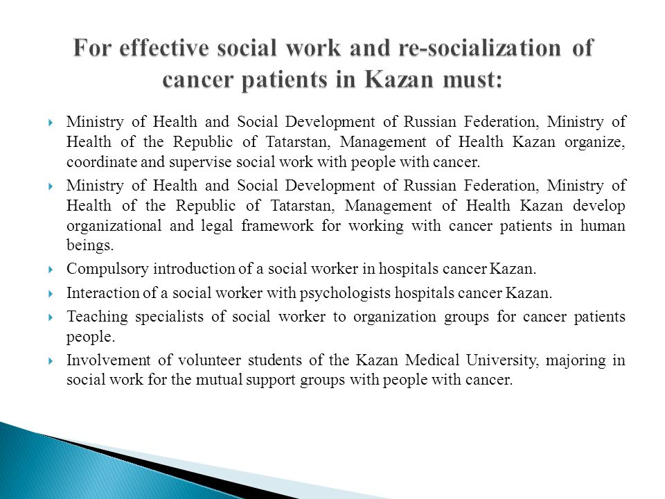  Ministry of Health and Social Development of Russian Federation, Ministry of Health of the Republic of Tatarstan, Management of Health Kazan organize, coordinate and supervise social work with people with cancer.