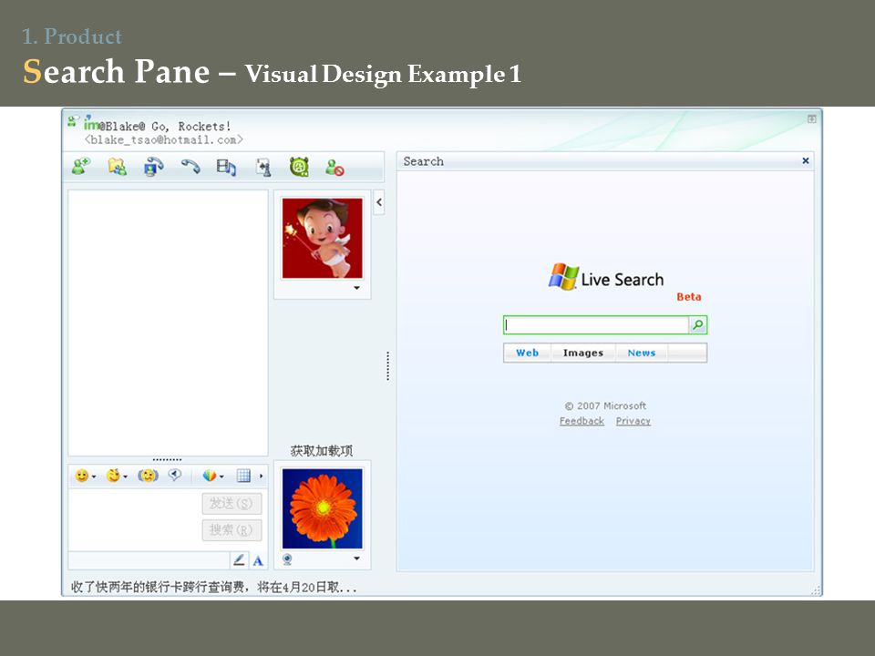 1. Product Search Pane – Visual Design Example 2