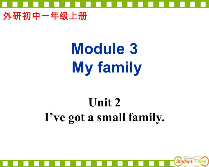 外研初中一年级上册 Module 3 My family Unit 2 I've got a small family.