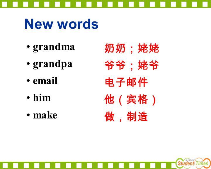 New words grandma grandpa email him make 奶奶;姥姥 爷爷;姥爷 电子邮件 他(宾格) 做,制造
