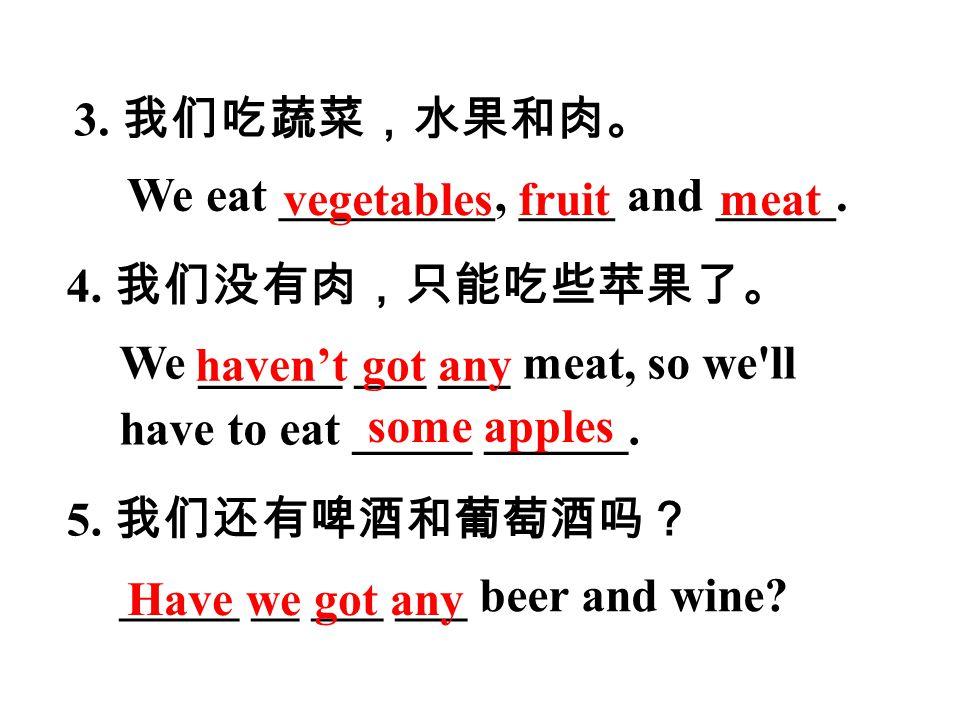 四、根据汉语提示完成句子。 1. 你总是吃健康食品吗? Do you always eat _______ ____.