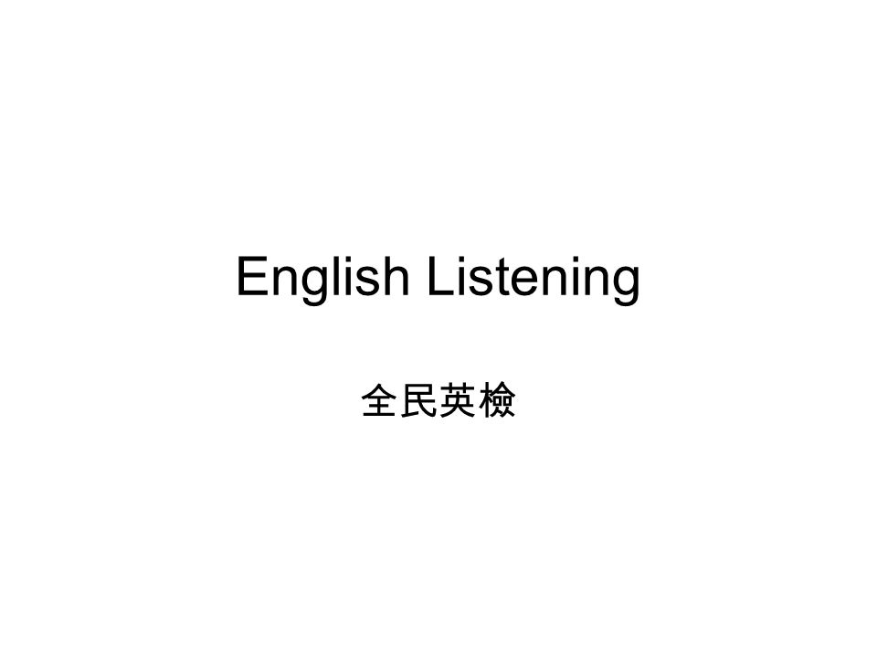 Week 1 Introduction to the class Book: 全民英檢中級 聽力測驗 Class participation Quiz : 10 % Class participation : 10% Mid-term exam: 40 % Final Exam : 40 %