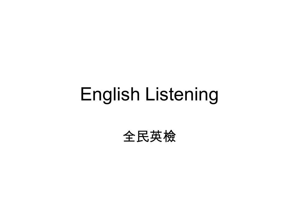 English Listening 全民英檢