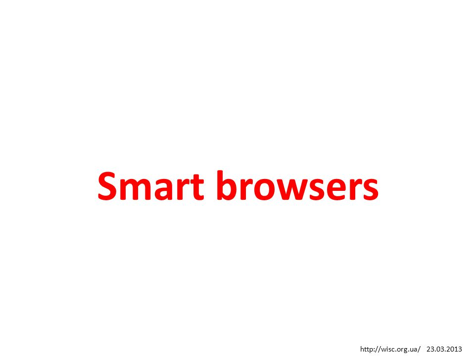 Smart browsers http://wisc.org.ua/ 23.03.2013