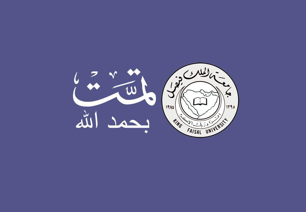 King Faisal University جامعة الملك فيصل Deanship of E-Learning and Distance Education عمادة التعلم الإلكتروني والتعليم عن بعد 23 [ ] بحمد الله