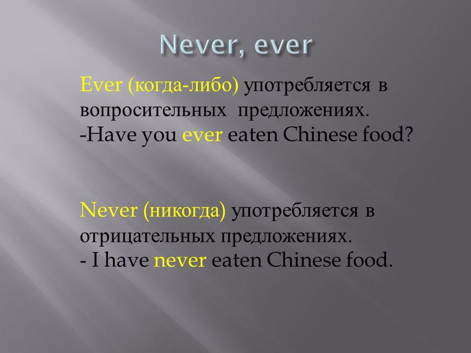 Ever ( когда - либо ) употребляется в вопросительных предложениях.