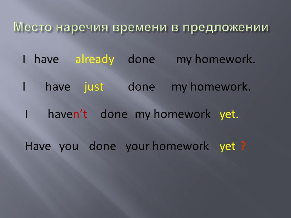 Ihave already donemy homework. Ihave just donemy homework.