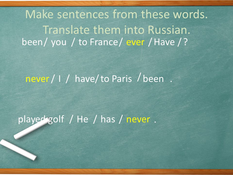 Make sentences from these words.Translate them into Russian.