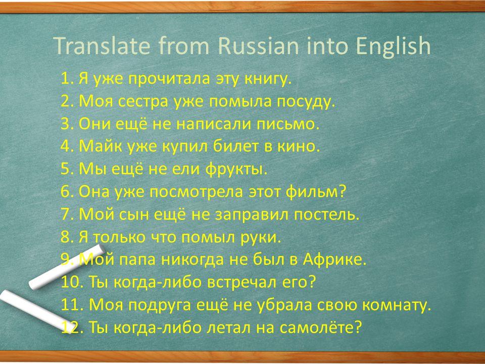 Translate from Russian into English 1.Я уже прочитала эту книгу.