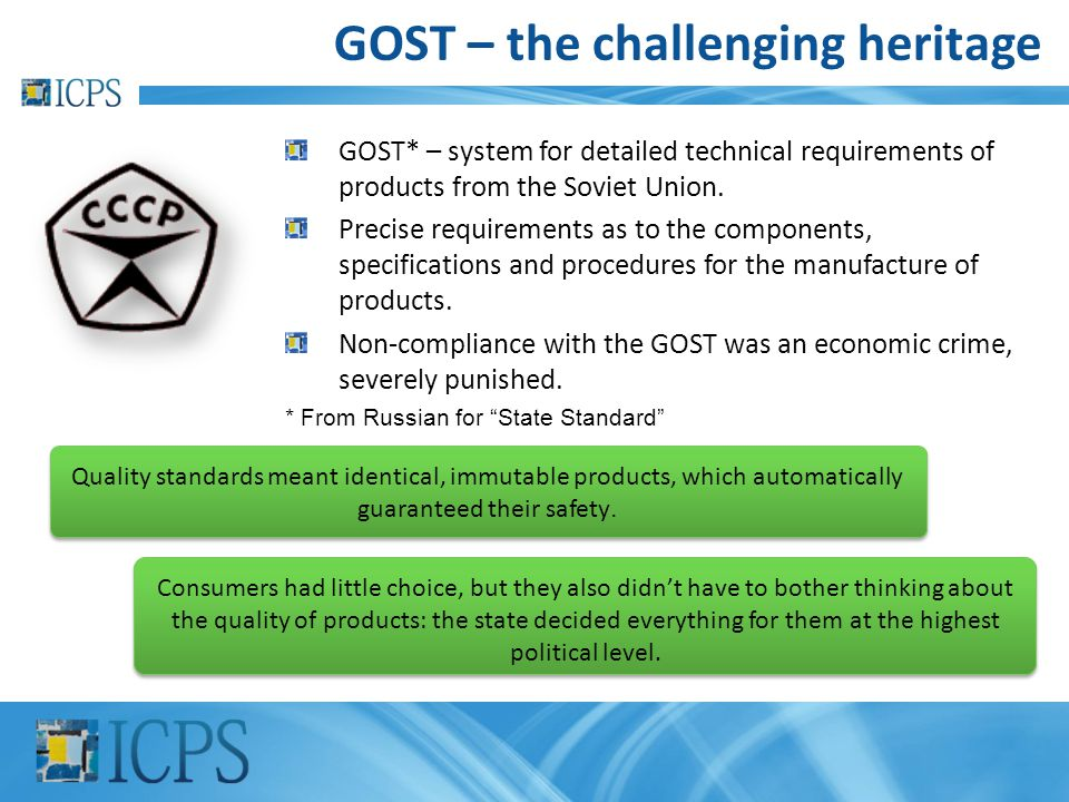GOST – the challenging heritage GOST* – system for detailed technical requirements of products from the Soviet Union. Precise requirements as to the c
