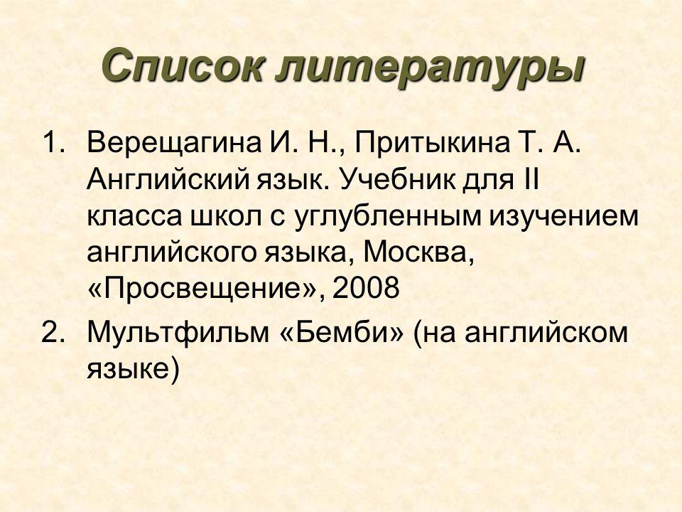 Список литературы 1.Верещагина И. Н., Притыкина Т.