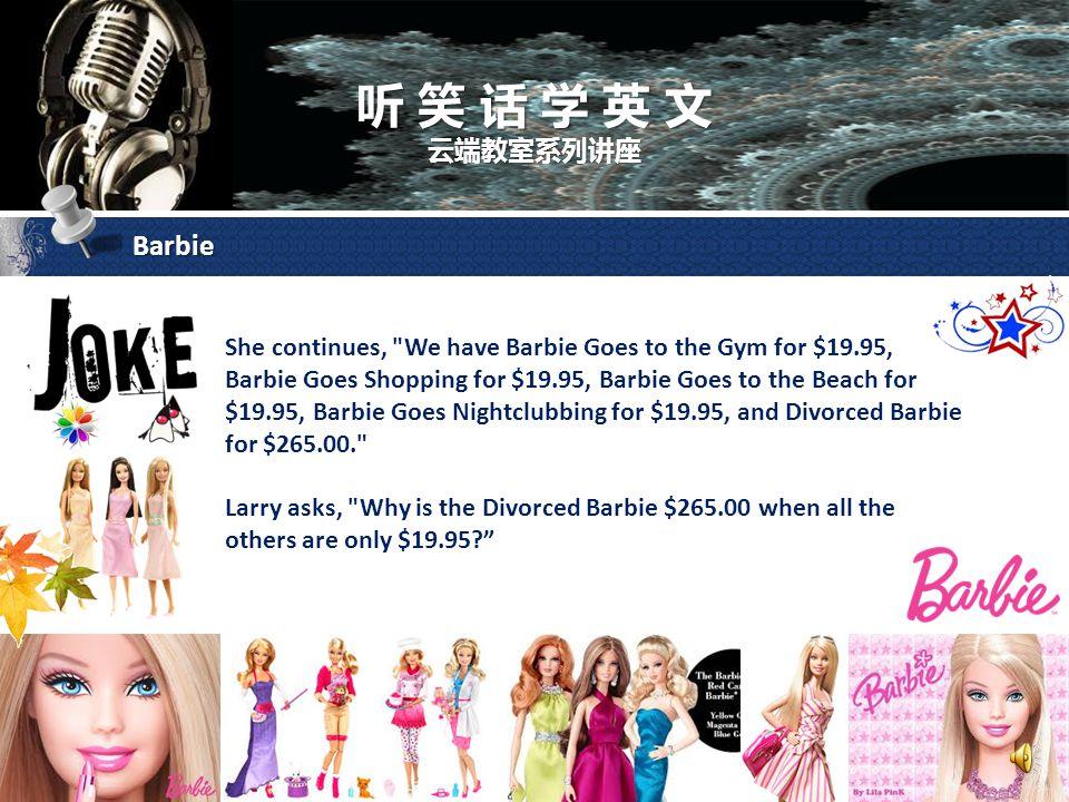 听 笑 话 学 英 文 云端教室系列讲座 Barbie Larry is driving home one evening, when he suddenly realizes that it s his daughter s birthday and he hasn t bought her a present.