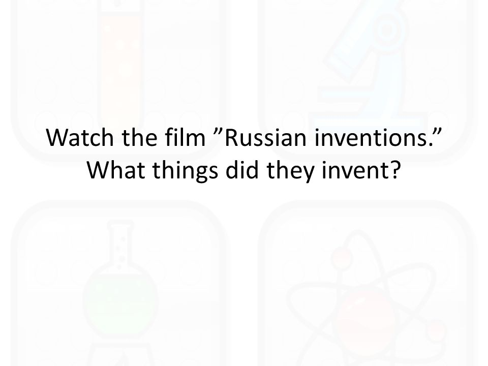 Watch the film Russian inventions. What things did they invent