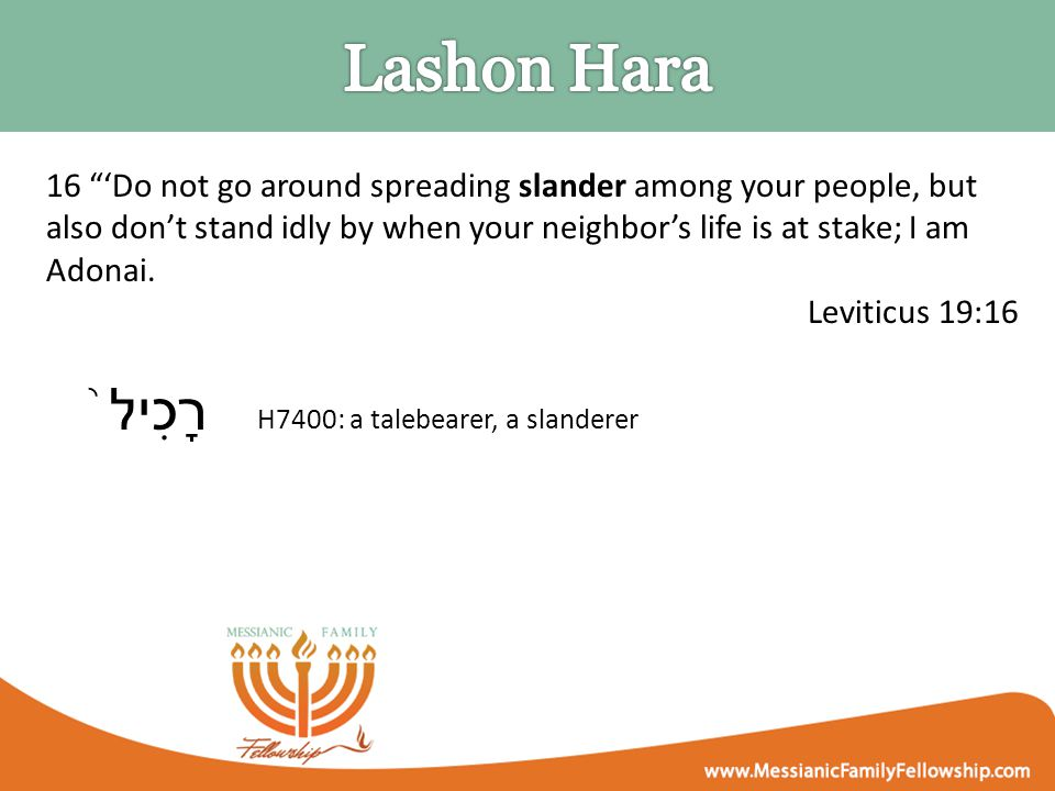"""16 """"'Do not go around spreading slander among your people, but also don't stand idly by when your neighbor's life is at stake; I am Adonai. Leviticus"""