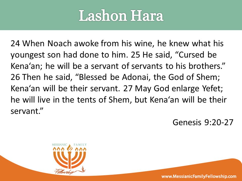 24 When Noach awoke from his wine, he knew what his youngest son had done to him.