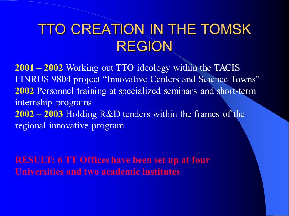 R&D COMPETITIVE SELECTION CRITERIA IN THE TOMSK REGION 1.Preparedness of the organization management to create a TT Office 1.TTO staff qualification 2.Availability of commercially valuable R&D for pilot projects 3.