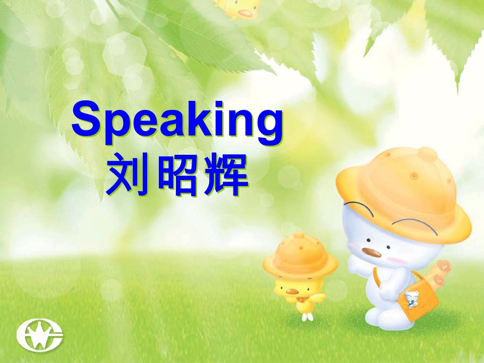 Speaking 刘昭辉