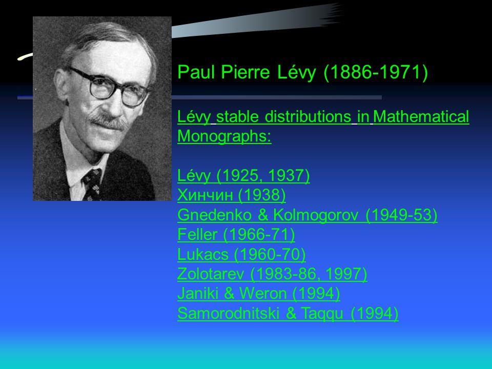 Paul Pierre Lévy (1886-1971) Lévy stable distributions in Mathematical Monographs: Lévy (1925, 1937) Хинчин (1938) Gnedenko & Kolmogorov (1949-53) Fel