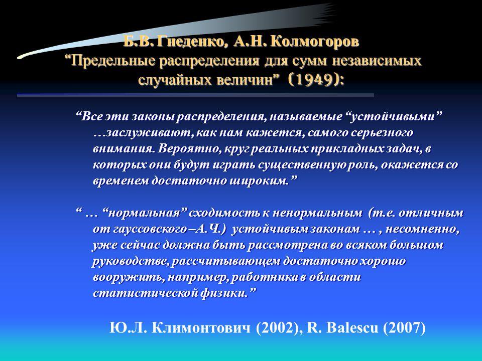 """Б. В. Гнеденко, А. Н. Колмогоров """" Предельные распределения для сумм независимых случайных величин """" (1949): """"Все эти законы распределения, называемые"""