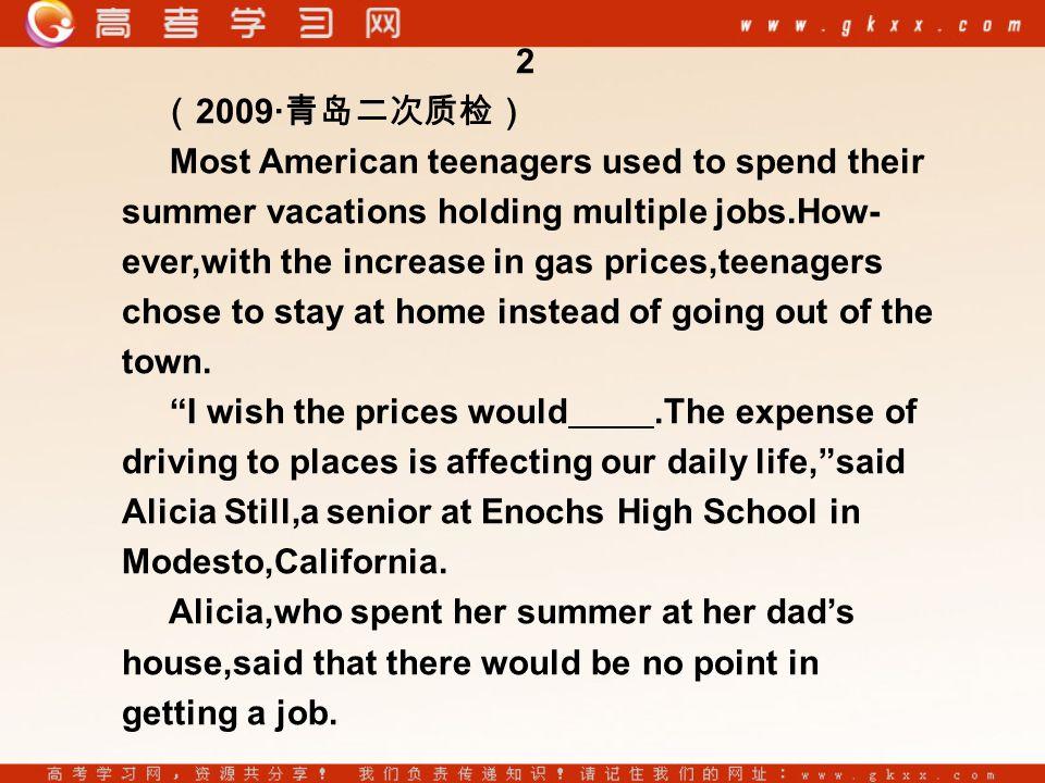 2 ( 2009· 青岛二次质检) Most American teenagers used to spend their summer vacations holding multiple jobs.How- ever,with the increase in gas prices,teenagers chose to stay at home instead of going out of the town.