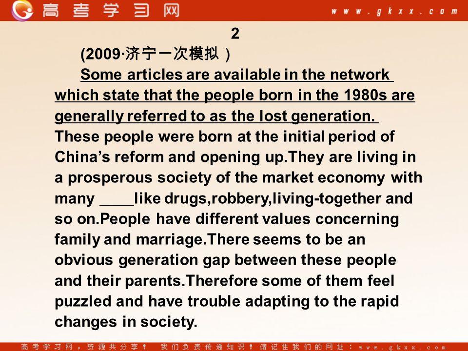 2 (2009· 济宁一次模拟) Some articles are available in the network which state that the people born in the 1980s are generally referred to as the lost generation.