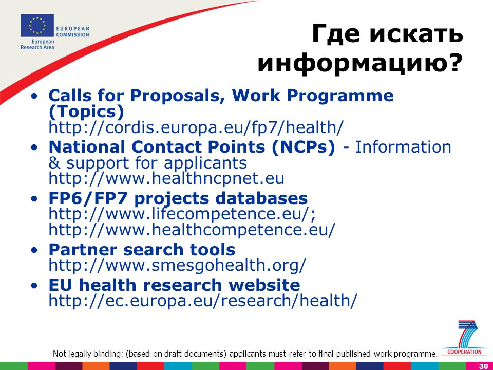 Not legally binding: (based on draft documents) applicants must refer to final published work programme. 30 Где искать информацию? Calls for Proposals