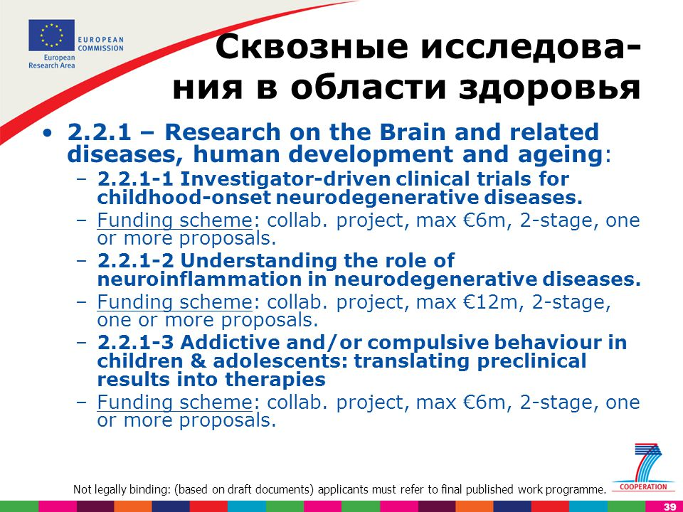 Not legally binding: (based on draft documents) applicants must refer to final published work programme. 39 Сквозные исследова- ния в области здоровья
