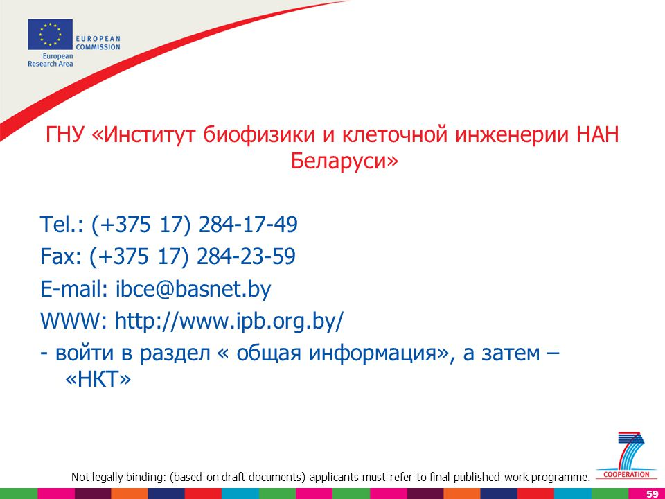 Not legally binding: (based on draft documents) applicants must refer to final published work programme. 59 ГНУ «Институт биофизики и клеточной инжене