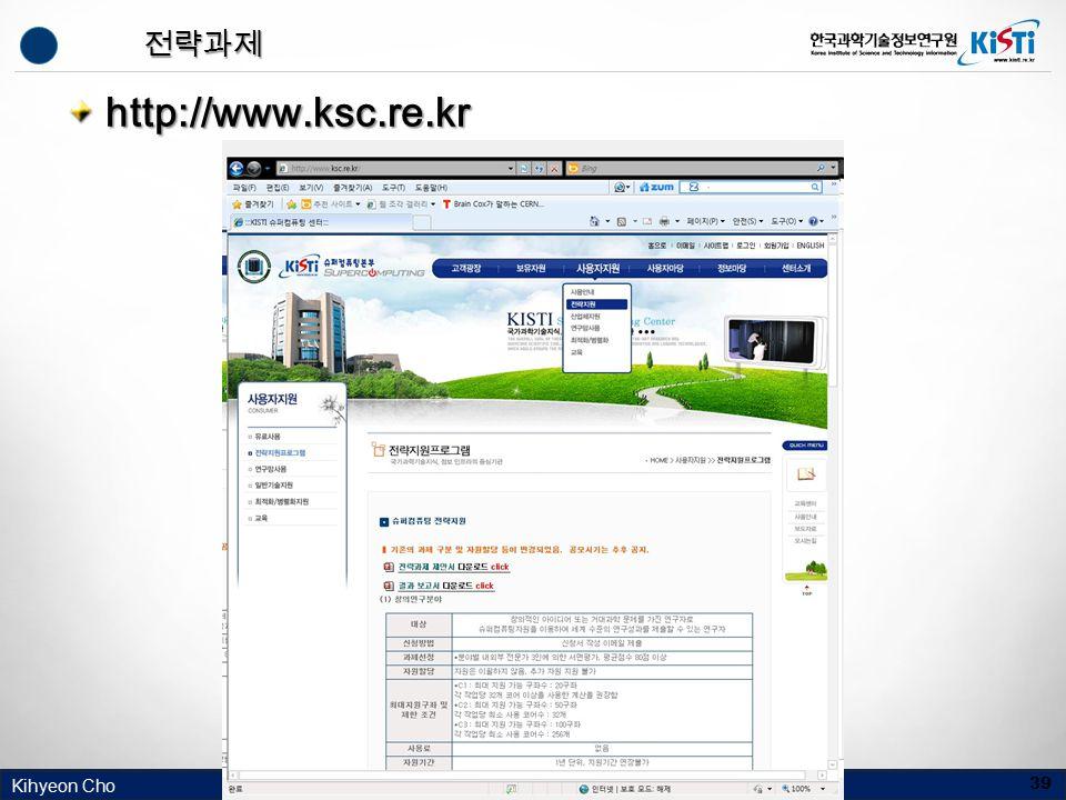 Kihyeon Cho 전략과제 http://www.ksc.re.kr 39