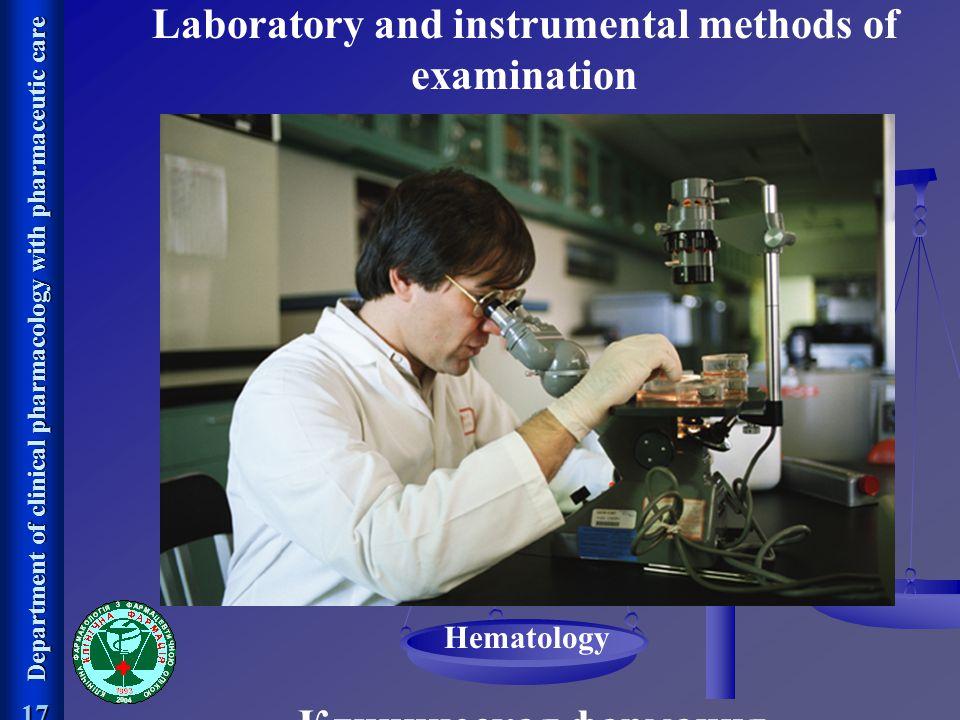 Department of clinical pharmacology with pharmaceutic care 17 Клиническая фармация в гастроэнтерологии Laboratory and instrumental methods of examinat