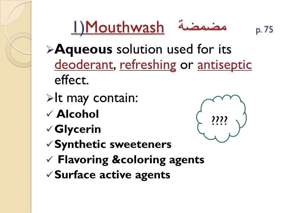 1)Mouthwash مضمضة p. 75 1)Mouthwash مضمضة p.
