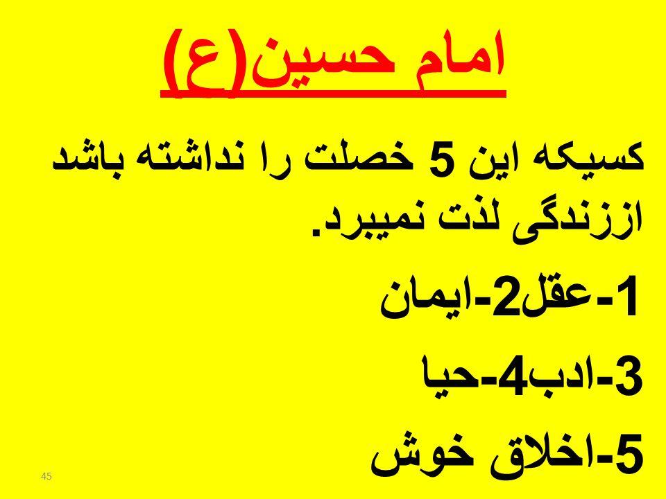 امام حسین ( ع ) کسیکه این 5 خصلت را نداشته باشد اززندگی لذت نمیبرد.