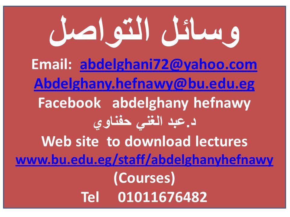 وسائل التواصل Email: abdelghani72@yahoo.comabdelghani72@yahoo.com Abdelghany.hefnawy@bu.edu.eg Facebook abdelghany hefnawy د.