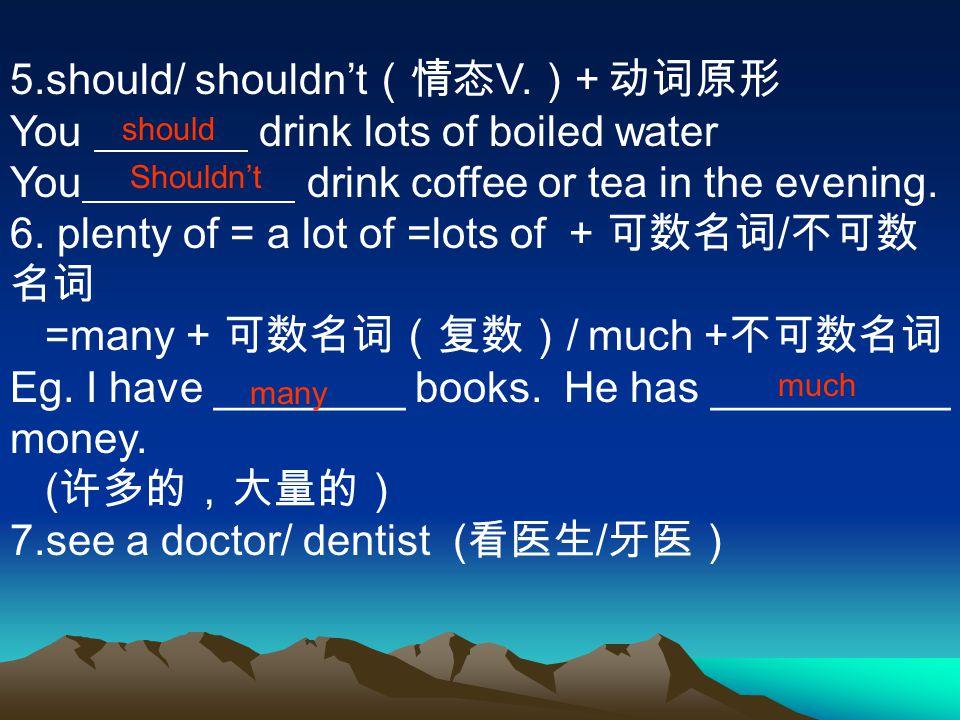 5.should/ shouldn't (情态 V.