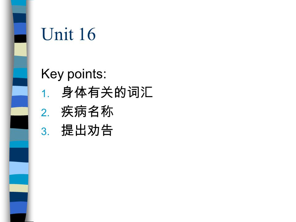 Unit 16 Key points: 1. 身体有关的词汇 2. 疾病名称 3. 提出劝告