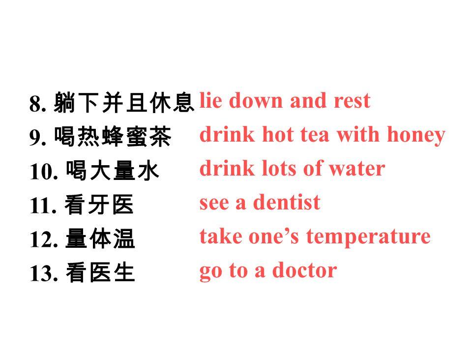 8. 躺下并且休息 9. 喝热蜂蜜茶 10. 喝大量水 11. 看牙医 12. 量体温 13.