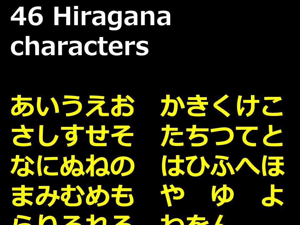 46 Hiragana characters あいうえお かきくけこ さしすせそ たちつてと なにぬねの はひふへほ まみむめも や ゆ よ らりるれろ わをん